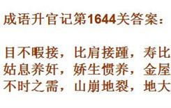 成语升官记紫薇星君第1644关答案是什么 紫薇星君第1644关答案介绍