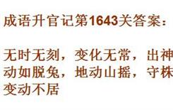 成语升官记紫薇星君第1643关答案是什么 紫薇星君第1643关答案介绍