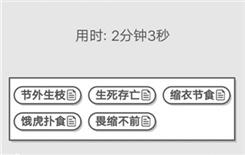 成语招贤记8月5号每日挑战答案是什么 每日挑战答案介绍
