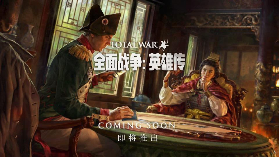 《全面战争:英雄传》与重启的《全战:竞技场》皆为中国独占?
