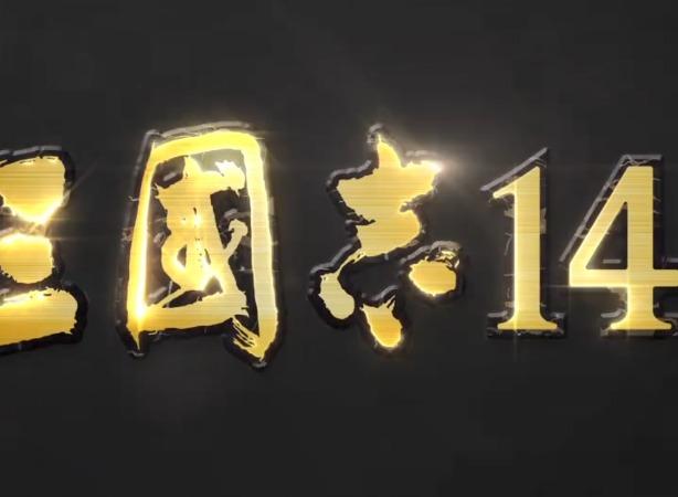 《三国志14》发布全新预告 着重展示众多女角色