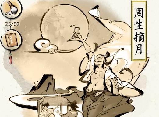 《佳期:月圆》周生摘月五十50