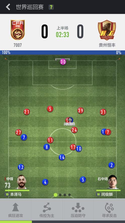 足球在线4截图