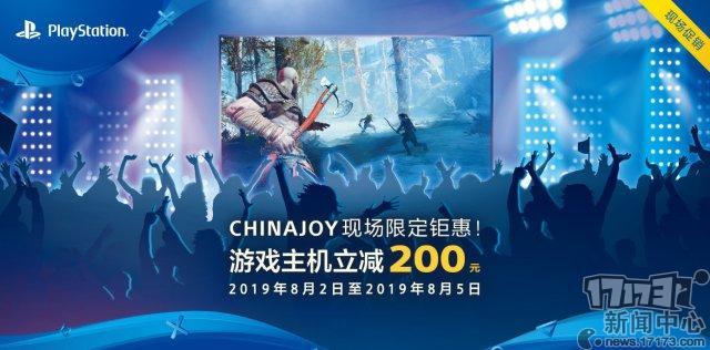 2019ChinaJoy联合PlayStation推出限定钜惠 最高立减200