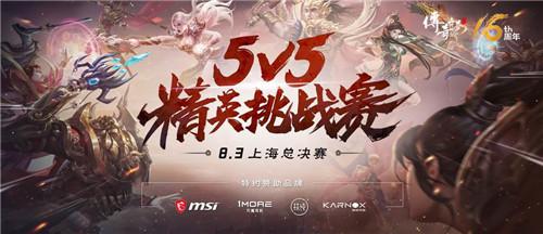 《传奇世界》5v5精英挑战赛决赛将于8月3日打响 最强军团的碰撞