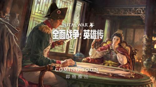 网易独家:《全面战争:英雄传》将在中国首发