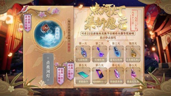 龙族幻想中元节有些什么内容 中元节河灯点亮技巧