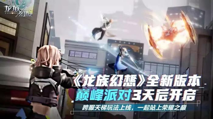 龙族幻想天梯赛多少级可以参与 龙族幻想天梯赛介绍