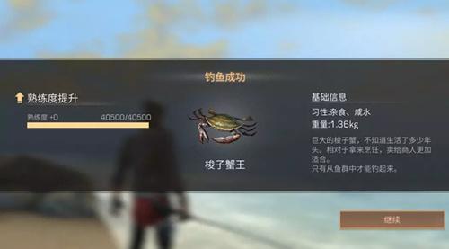 明日之后在哪里能钓到鱼王 明日之后鱼王垂钓心得