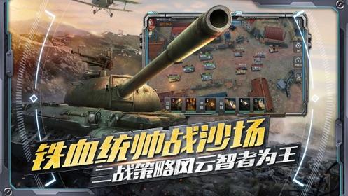 军团战歌3D战争策略