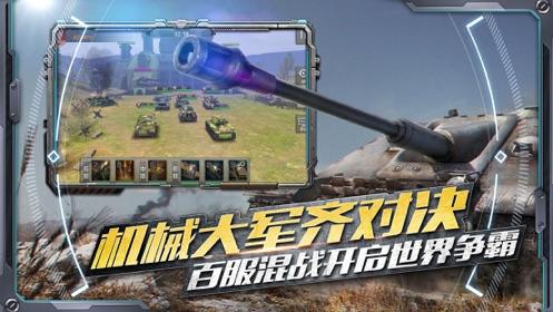 军团战歌3D战争策略截图