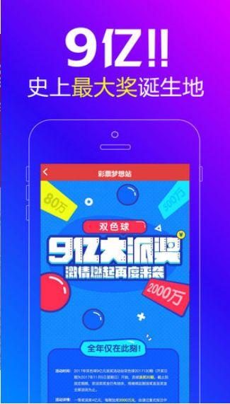 瑞彩祥云app截图