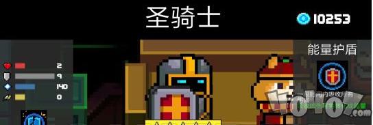 《元气骑士》圣骑士攻略与天赋选择