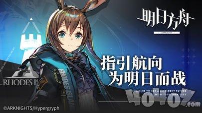 明日方舟wiki