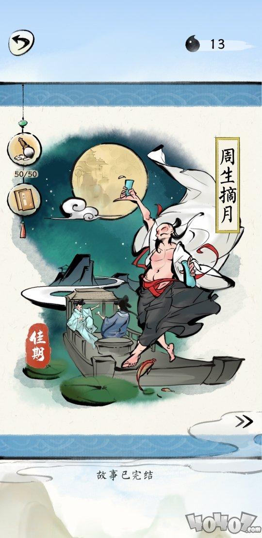 《佳期:月圆》周生摘月篇合集