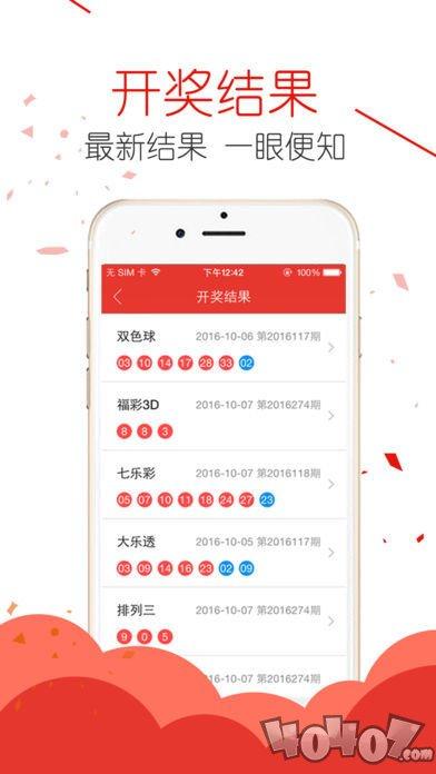 澳客彩app截图