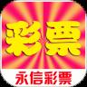 永信彩票app下载