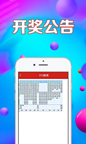 永信彩票app下载截图