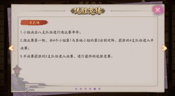 阴阳师日轮之城之演武场攻略