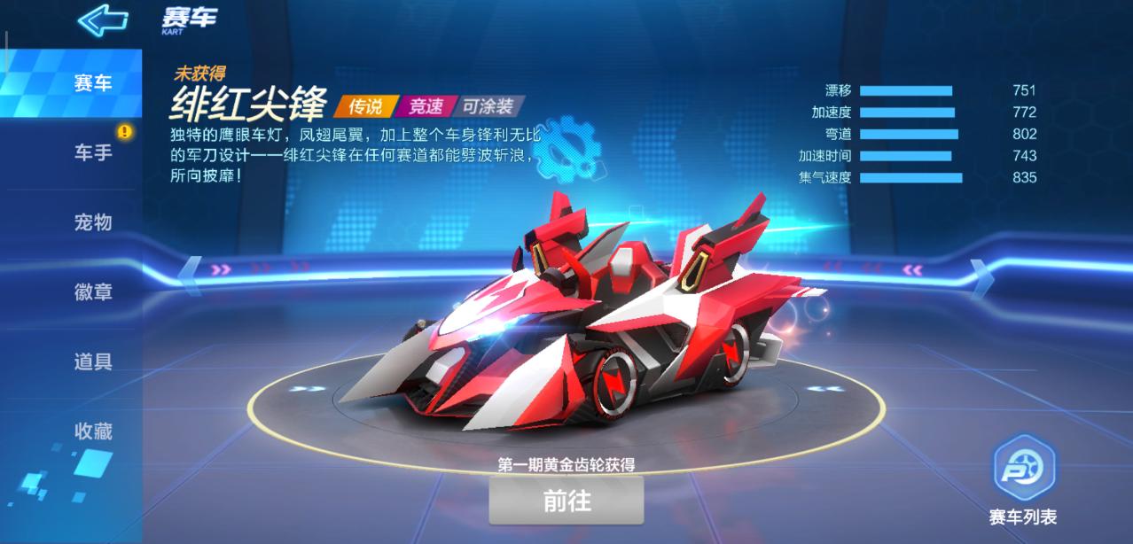 跑跑卡丁车之绯红尖峰性能测试