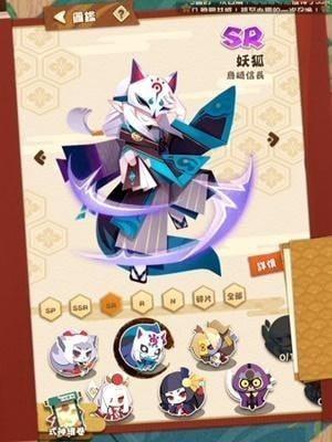 阴阳师妖怪屋之妖狐简评