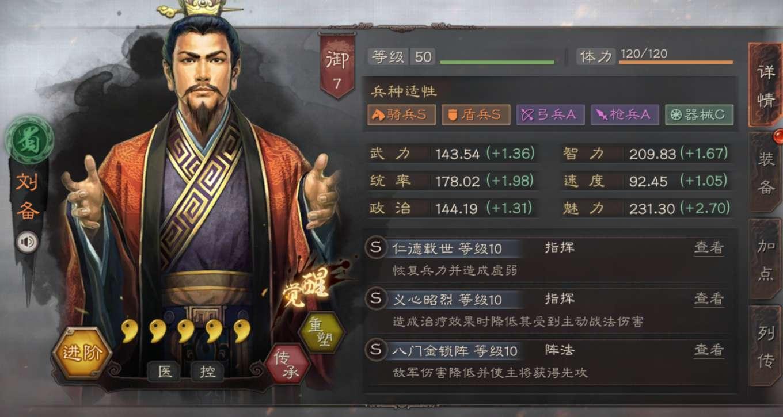 《三国志战略版》强力辅助英雄推荐攻略