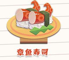 阴阳师妖怪屋章鱼寿司如何制作