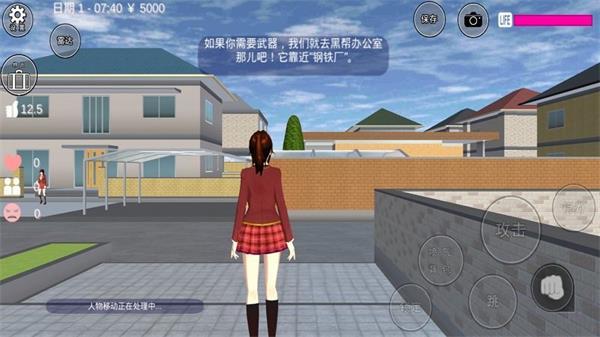 樱花校园模拟器2019中文版截图