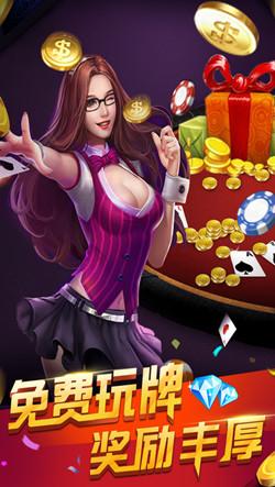 富豪棋牌游戏截图