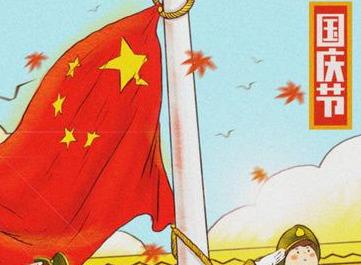 2019國慶70周年大閱兵幾點開始