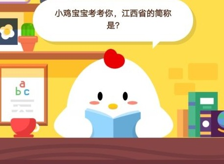 小鸡宝宝考考你,江西省的简称是?