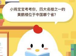 小鸡宝宝考考你,四大名楼之一的黄鹤楼位于中国哪个省?
