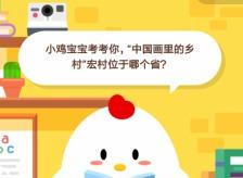 小鸡宝宝考考你,中国画里的乡村宏村位于哪个省?