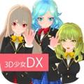 3D美少女