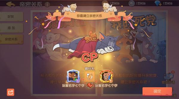 猫和老鼠手游CP亲密关系系统玩法攻略 具体玩法介绍