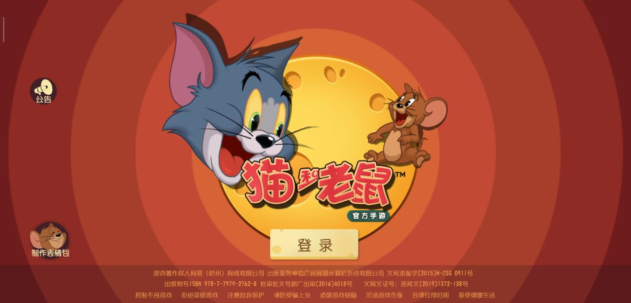 猫和老鼠手游 热门问题!具体解答方案!