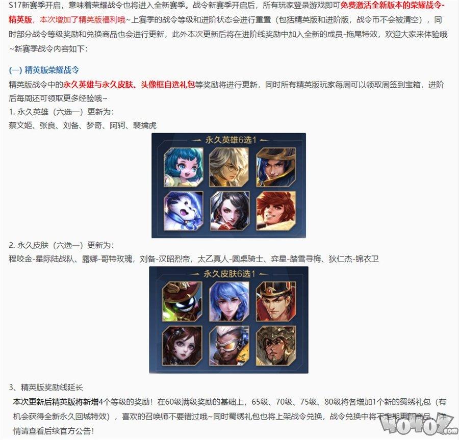 王者荣耀s17新赛季战令相关变更介绍!