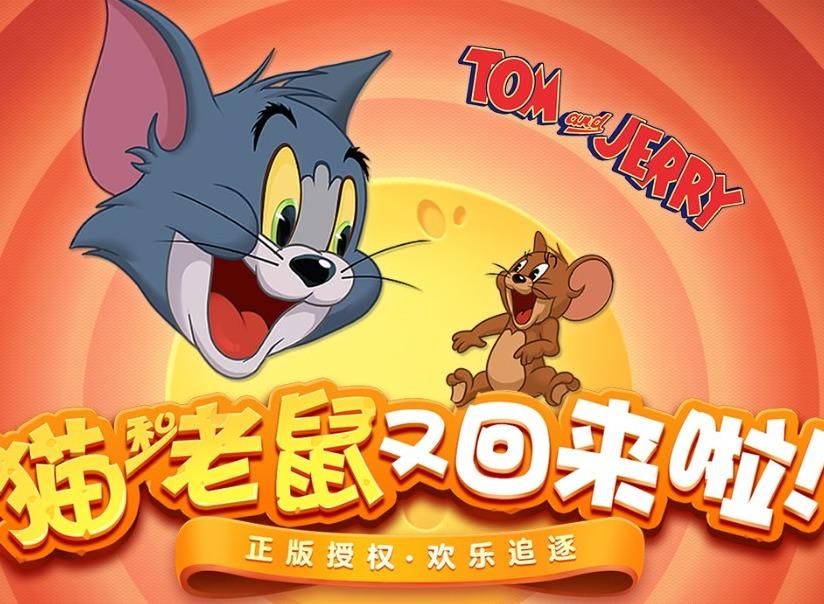 猫和老鼠手游 老鼠阵营玩法大全
