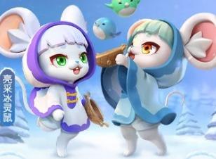 一起来捉妖亮采冰灵鼠怎么捉 亮采冰灵鼠在哪