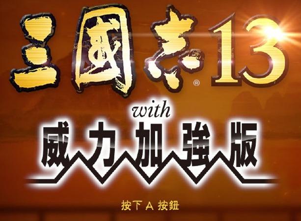 三国志13中文版登陆ns了!发售日已确定!