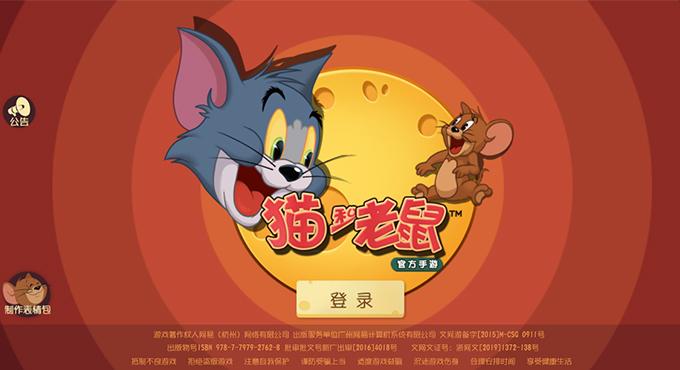 猫和老鼠手游 攻略大全!完整版玩法攻略介绍!