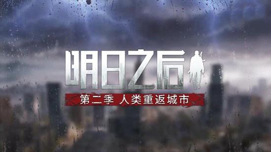 明日之后第二季!全新游戏模式!人类重返城市!