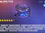 崩坏3阳电子手炮怎么样 阳电子手炮属性技能搭配详解