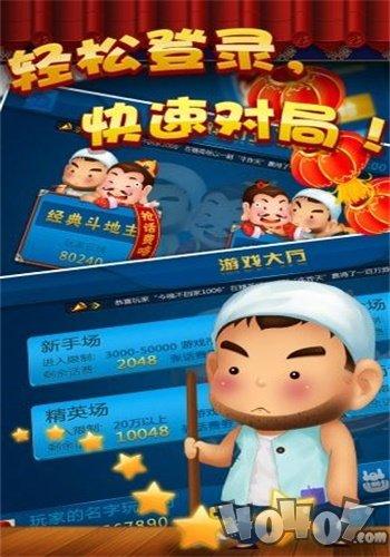 大玩家斗地主app