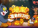 猫和老鼠万圣节活动!全新玩法上线!新角色新系统~