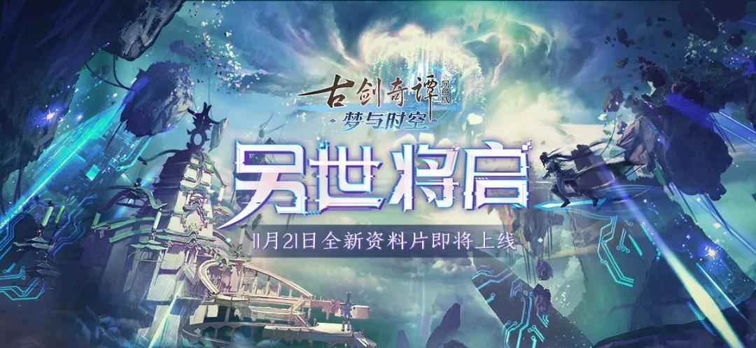 """古剑奇谭网络版""""梦与时空""""全新资料片上线!我联动我自己!"""
