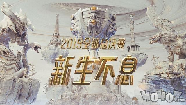 英雄联盟世界总决赛即将开打!FPX与G2谁将问鼎S9?
