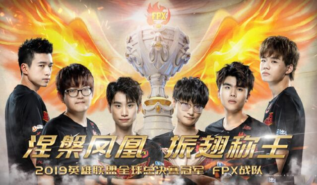 LOL英雄联盟FPX夺冠庆典奖励活动!上线领皮肤!