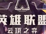 云顶之弈9.22版本刺客阵容搭配森林沙漠刺
