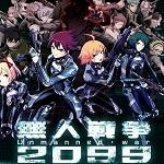 无人战争2099